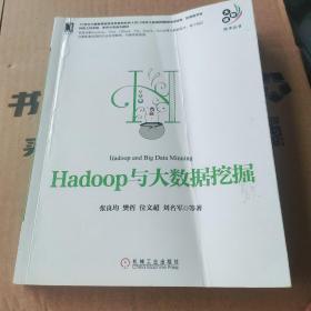 Hadoop与大数据挖掘