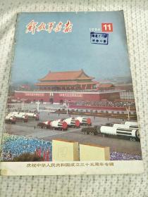 解放军画报1984年笫11期