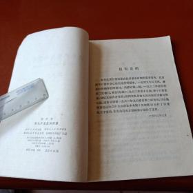 论共产党员的修养(62年修订2版80年山西1印)