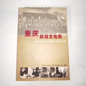 重庆抗战文化史