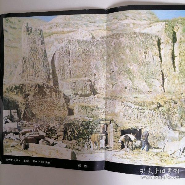 陕北人家(油画)