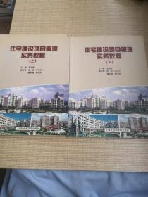 住宅建设项目管理实务教程  上下册