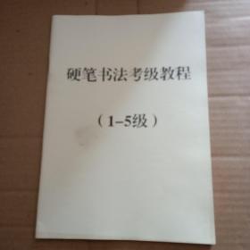 硬笔书法考级教程(1一5级)
