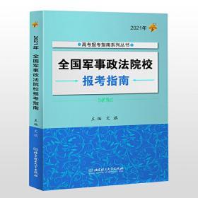 全国军事政法院校报考指南(2021年)/高考报考指南系列丛书