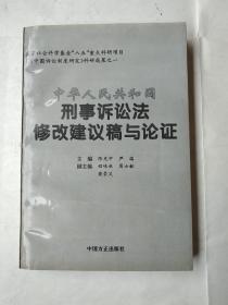 中华人民共和国刑事诉讼法修改建议稿与论证