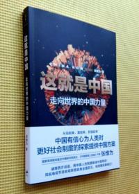 这就是中国:走向世界的力量