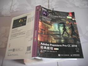 Adobe Premiere Pro CC 2018经典教程 彩色版 (含·光盘)