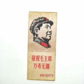 丝绸书签 敬祝毛主席万寿无疆 杭州东方红丝织厂制