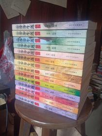 步步生莲 1-14 全套14册