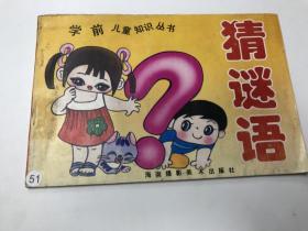 学前儿童知识丛书猜谜语