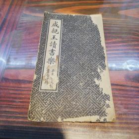 成亲王读书乐  经折本  安东诚文信书局民国版