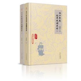 北京戏曲史材  五十年来北平戏剧史材