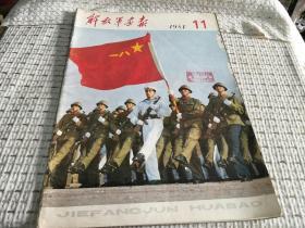 解放军画报1981年第11期 总413期