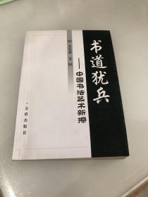 书道犹兵:中国书法艺术新探