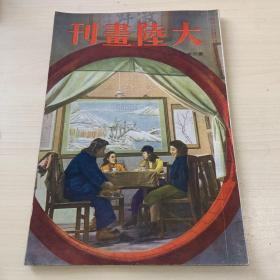 大陆画刊第六卷第二号