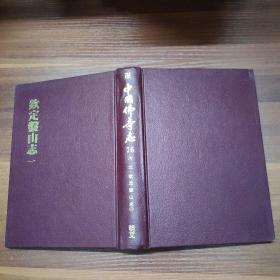 中国佛寺志-76-钦定盘山志(一)-影印本-精装