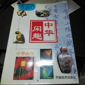 中华闲趣 养鸽子