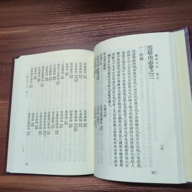 中国佛寺志-65-江西 云居山志 -精装 影印本-