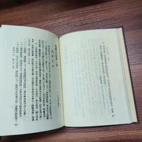中国佛寺志-64-江苏 栖霞山志 灵岩记略 灵岩志略-精装 影印本-