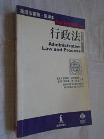 美国法精要 影印本 行政法:英文
