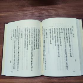 中国佛寺志-56 广东 云门山志 大屿山志 -精装 影印本