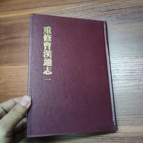 中国佛寺志-54- 广东 重修曹溪通志(一)-精装 影印本