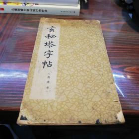 玄秘塔字帖(选字本)   朵云轩1964年一版一印