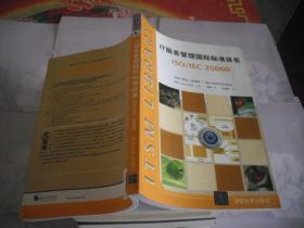 IT服务管理国际标准体系:ISO/IEC 20000
