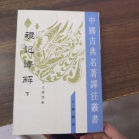 礼记译解(全二册)