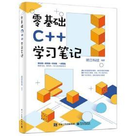 零基础C++学习笔记9787121402630