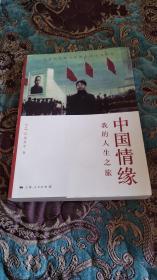 【签名本定价出】星屋秀幸签名《中国情缘 我的人生之旅》