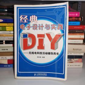 经典电子设计与实践DiY