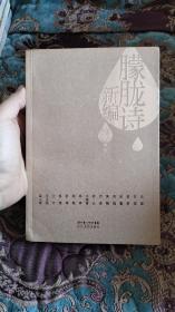 【绝版书】朦胧诗新编,2009年一版一印仅印6000册