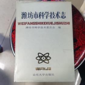 潍坊市科学技术志