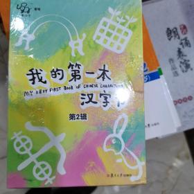 小象汉字我的第一本汉字书第二辑
