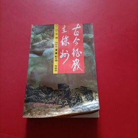 古今征战在徐州