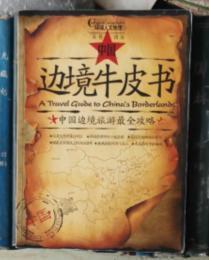 中国边境牛皮书:中国边境旅游全攻略