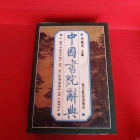 中国书院辞典