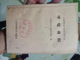 上海市中医文献研究馆丛刊:哮喘专辑
