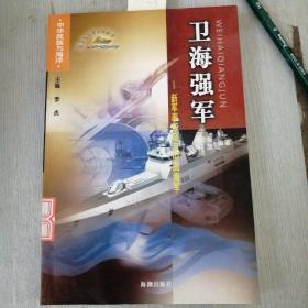 卫海强军:新军事革命与中国海军