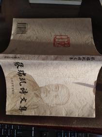 张瑞玑诗文集