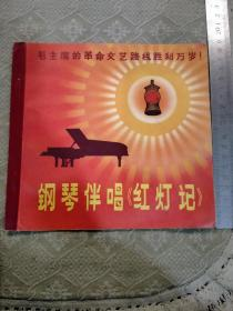 唱片,钢琴伴唱《红灯记