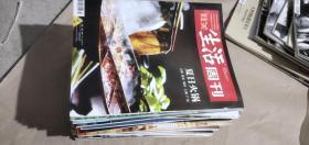 三联生活周刊2019年1-9、11-13、15、17-19、24、25、27、29、31、33、35、39、41-44、47(27本合售 有2本是合刊)