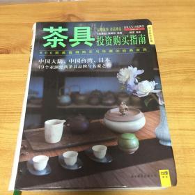 茶具投资购买指南