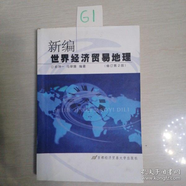 新编世界经济贸易地理