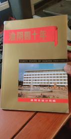 淮阴市四十年