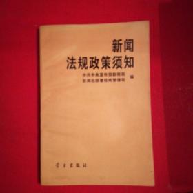 新闻法规政策须知(松坡学社吕翊国签名本)