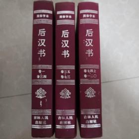 后汉书 全三册