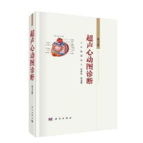 超声心动图诊断 第2版9787030678645
