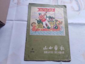 山西画报1958年9 封面封底漂亮的宣传画。大量漫画连环画。类似连环画报